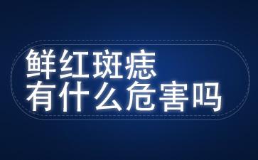 上海胎记医院:鲜红斑痣有什么危害吗