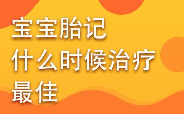 上海治疗胎记专科医院:宝宝胎记什么时候治疗最佳