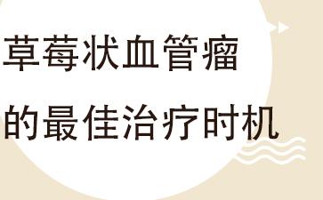 上海血管瘤专科医院:草莓状血管瘤的最佳治疗时机