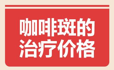 上海胎记医院:咖啡斑的治疗价格