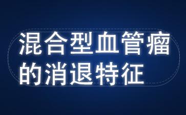上海血管瘤三甲医院:混合型血管瘤的消退特征