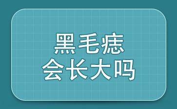 上海胎记医院排名医院:黑毛痣会长大吗