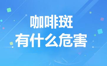 上海胎记医院:咖啡斑有什么危害