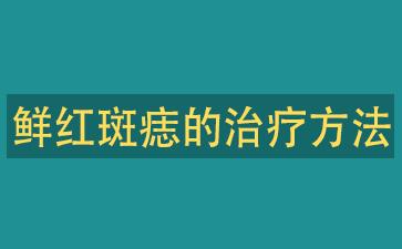 上海胎记医院排名医院:鲜红斑痣的治疗方法
