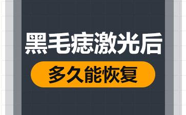上海胎记医院排名医院:黑毛痣激光后多久能恢复