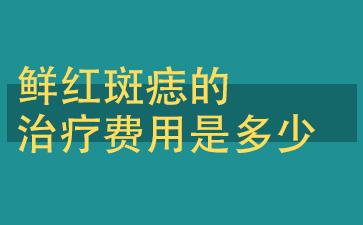 上海胎记医院排名医院:鲜红斑痣的治疗费用是多少