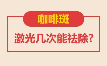 上海哪个医院激光胎记比较好:咖啡斑激光几次能祛除