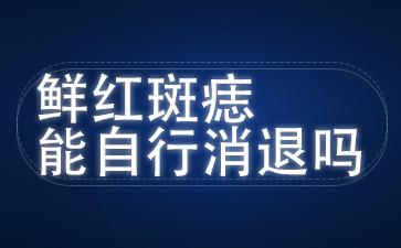 上海胎记医院排名医院:鲜红斑痣能自行消退吗