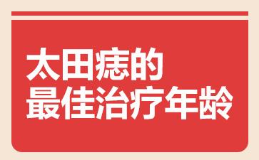 上海去胎记的医院:太田痣的最佳治疗年龄