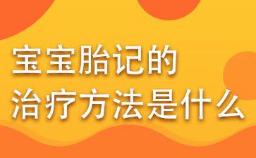 上海打胎记医院:宝宝胎记的治疗方法是什么