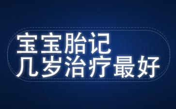 上海看胎记的公立医院:宝宝胎记几岁治疗最好