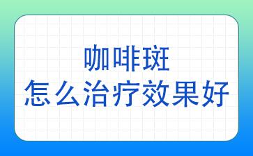 上海小朋友看胎记哪里好:咖啡斑怎么治疗效果好