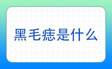 上海看胎记的三甲医院:黑毛痣是什么