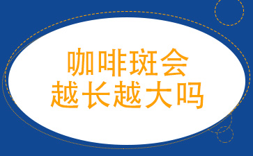 上海胎记医院排名医院:咖啡斑会越长越大吗