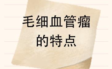 上海血管瘤哪个医院比较好:毛细血管瘤的特点