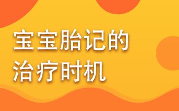 上海看胎记的公立医院:宝宝胎记的治疗时机