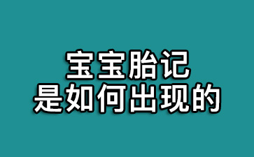 上海去胎记医院排名:宝宝胎记是如何出现的