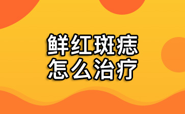 上海治疗胎记最好的医院:鲜红斑痣怎么治疗