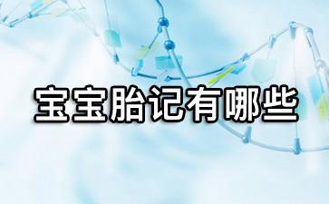 上海胎记医院排名医院:宝宝胎记有哪些