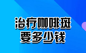 上海去除胎记医院排名:治疗咖啡斑要多少钱