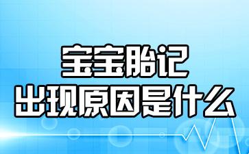 上海做胎记权威医院:宝宝胎记出现原因是什么