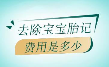 上海什么医院看胎记好:去除宝宝胎记费用是多少