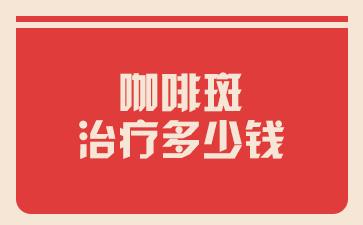 上海去除胎记医院排名:咖啡斑治疗多少钱