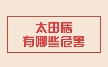 上海正规胎记医院:太田痣有哪些危害