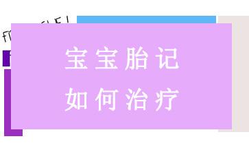 上海胎记医院排名第一:宝宝胎记如何治疗
