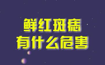 上海哪家医院治疗胎记比较好:鲜红斑痣有什么危害