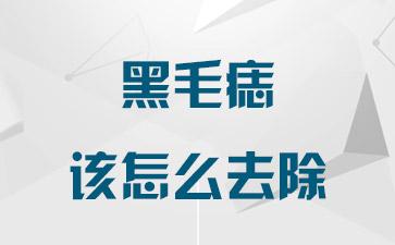 上海医院内有看胎记:黑毛痣该怎么去除