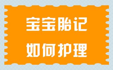 上海医院专业胎记手术比较好:宝宝胎记如何护理