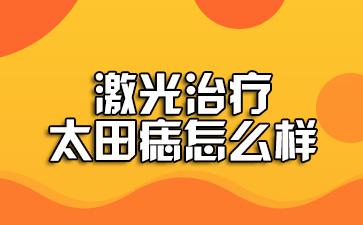 上海医院祛胎记好在哪:激光治疗太田痣怎么样