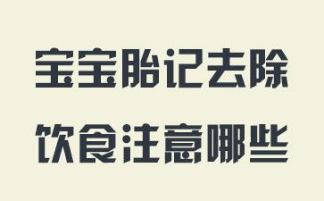 上海哪个医院治胎记:宝宝胎记去除饮食注意哪些