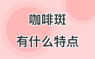 上海治疗胎记最好的医院:咖啡斑有什么特点