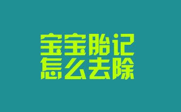 上海医院可以去胎记:宝宝胎记怎么去除