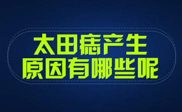 上海太田痣专科医院:太田痣的成因是什么