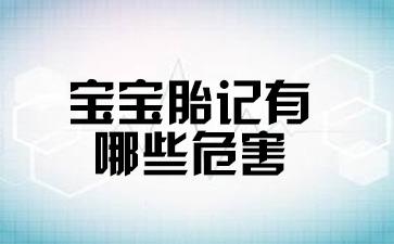上海能去掉脸上的胎记么:宝宝胎记有什么危害