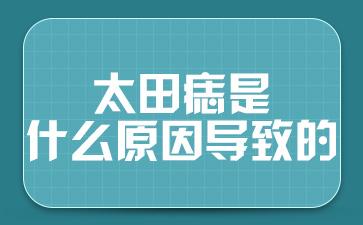 上海看胎记比较好的医院:太田痣是什么原因导致的