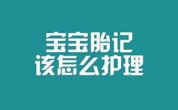 上海医院内有看宝宝胎记:宝宝胎记该怎么护理