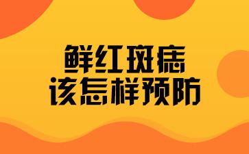 上海医院专业鲜红斑痣手术比较好:鲜红斑痣该怎样预防