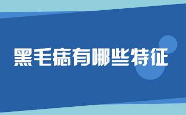 上海哪家医院去黑毛痣较好:黑毛痣有哪些特征
