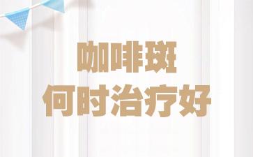 上海咖啡斑医院排名医院:咖啡斑何时治疗好