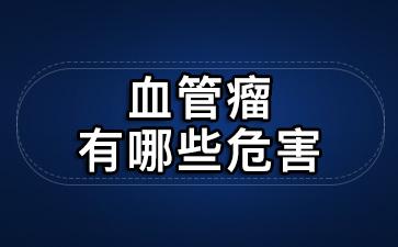 上海治疗血管瘤哪个医院好:血管瘤有哪些危害