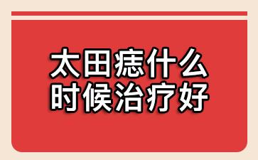 上海太田痣看哪个医院好:太田痣什么时候治疗好