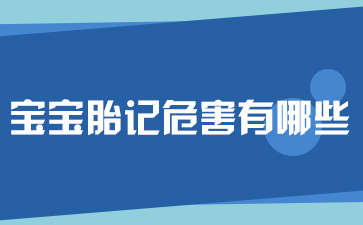 上海去除胎记医院排名:宝宝胎记危害有哪些