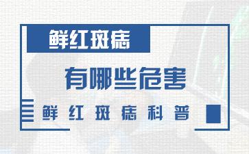 上海去除鲜红斑痣医院排名:鲜红斑痣有哪些危害