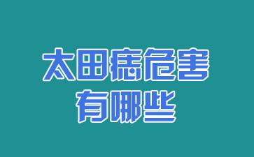 上海医院内有看太田痣:太田痣的危害有哪些