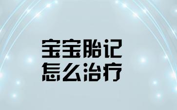 上海去胎记哪里看比较好:宝宝胎记怎么治疗