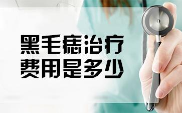 上海去黑毛痣哪里看比较好:黑毛痣治疗费用是多少